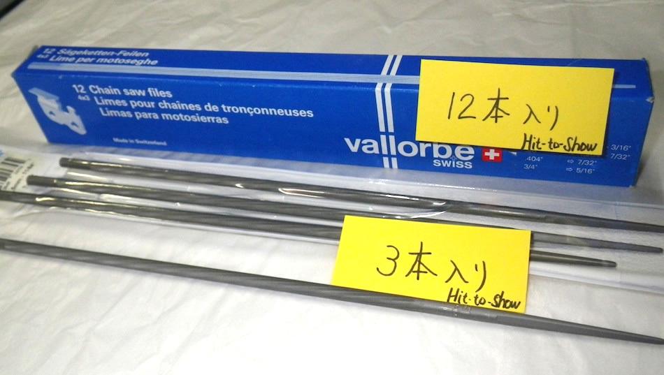 バローベ(vallorbe)丸やすりチェーンソー用 目立てヤスリ Φ4.0-12本セット