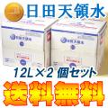 日田天領水(12リットル×2個セット)【送料無料】<12l>