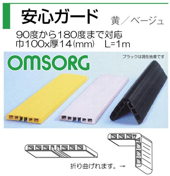 安全・保護用品 緩衝保護材 オムソリ【OMSORG】安心ガード100 1m 1本販売