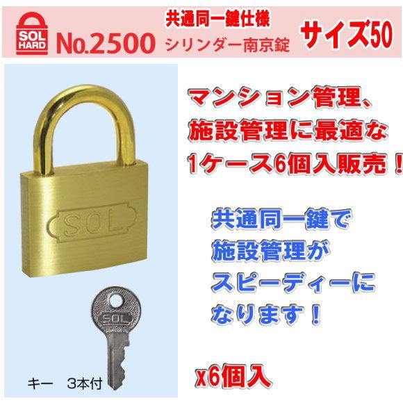 SOL HARD(ソール・ハード) No.2500 シリンダー南京錠 サイズ 50 共通同一鍵 1ケース6個入販売