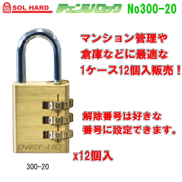 SOL HARD(ソール・ハード) No.300-20チェンジロック 可変式ダイヤル錠 1ケース12個いり販売