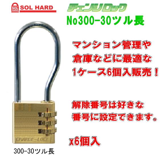 SOL HARD(ソール・ハード) No.300-30ツル長  チェンジロック 可変式ダイヤル錠 1ケース6個いり販売
