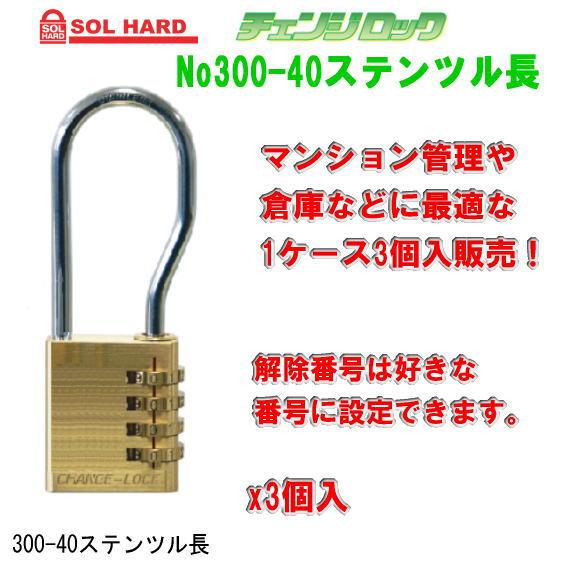 SOL HARD(ソール・ハード) No.300-40ツル長チェンジロック 可変式ダイヤル錠 1ケース3個いり販売