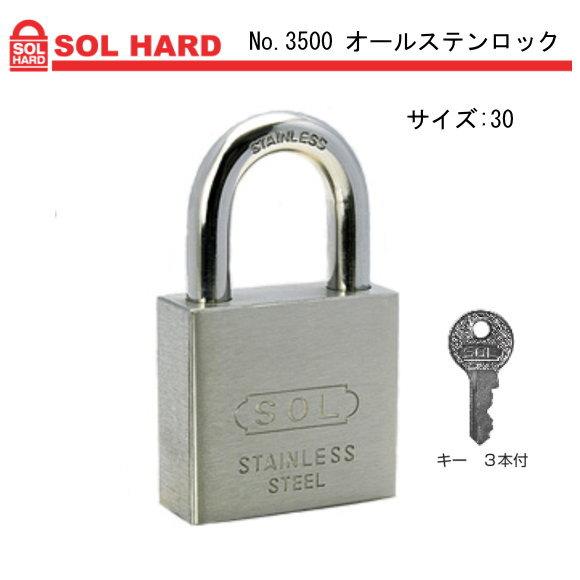 「SOL HARD(ソール・ハード)」No.3500 オールステンロック サイズ:30 1個販売