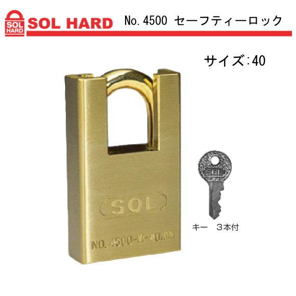 「SOL HARD(ソール・ハード)」 No.4500 セーフティロック サイズ:40 1個販売