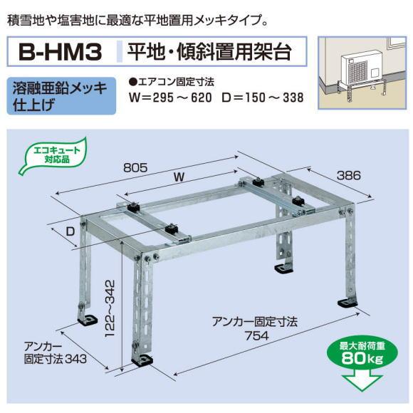 エアコン室外ユニット用据付架台 平地・傾斜置用架台 バクマ工業B-HM3 溶融亜鉛メッキ仕上げ