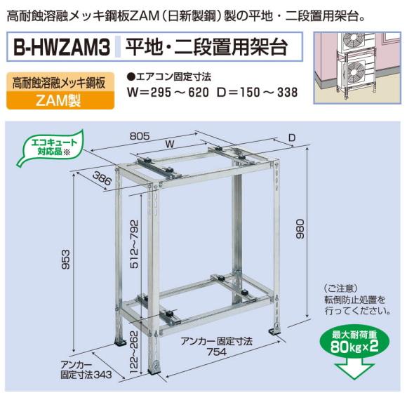 エアコン室外ユニット用据付架台平地・二段置用架台 バクマ工業B-HWZAM3 高耐蝕溶融メッキ鋼板ZAM製