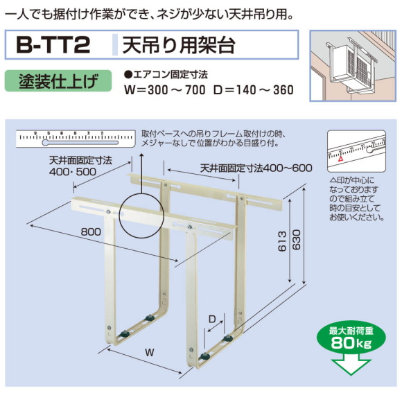 エアコン室外ユニット用据付架台 天吊り用架台 バクマ工業B-TT2 塗装仕上げ
