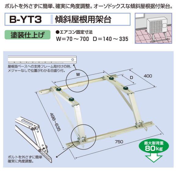 エアコン室外ユニット用据付架台傾斜屋根用架台 バクマ工業B-YT3 塗装仕上げ