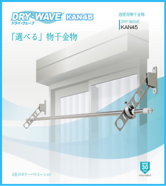 窓壁用物干金物 タカラ産業 DRY・WAVE(ドライ・ウェーブ) KAN45 1セット2本組 メーカー推奨のステンレス製M6X75木造用コーチスクリュー付き アーム長さ水平時450mm 斜上・水平・斜下・収納4方向可動