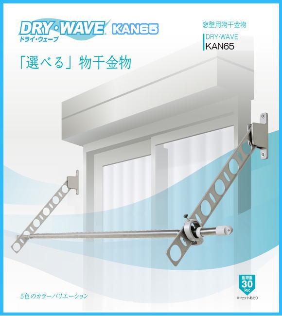 窓壁用物干金物 タカラ産業 DRY・WAVE(ドライ・ウェーブ) KAN65 1セット2本組 メーカー推奨のステンレス製M6X75木造用コーチスクリュー付き アーム長さ水平時650mm 斜上・水平・斜下・収納4方向可動
