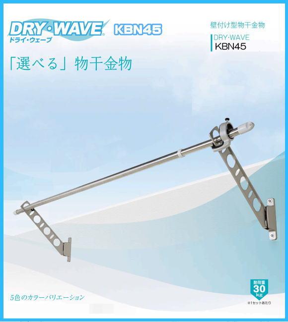 腰壁用物干金物 タカラ産業 DRY・WAVE(ドライ・ウェーブ) KBN45 1セット2本組/アーム長さ水平時450mm 斜上・水平・収納3方向可動