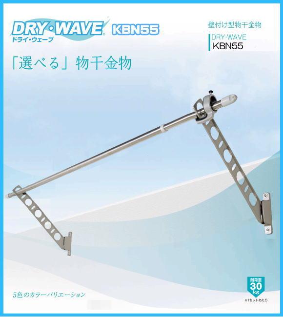 腰壁用物干金物 タカラ産業 DRY・WAVE(ドライ・ウェーブ) KBN55 1セット2本組/アーム長さ水平時550mm 斜上・水平・収納3方向可動