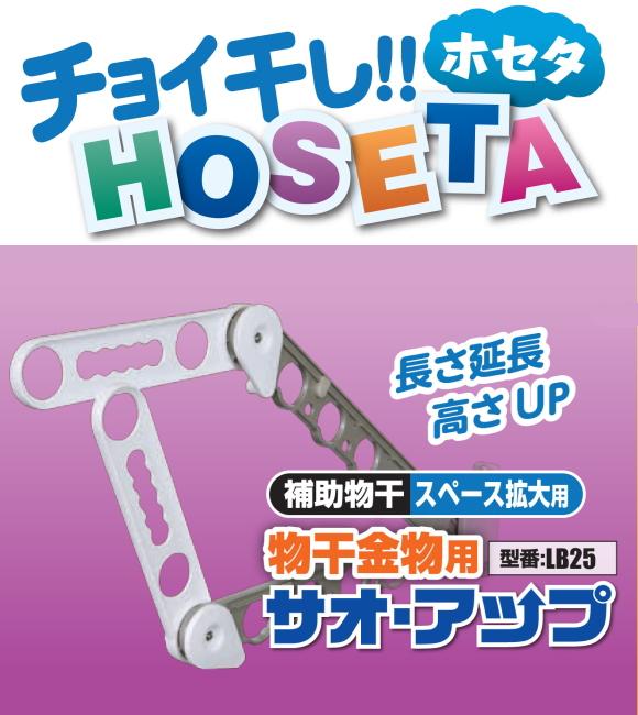 チョイ干し!タカラ産業 HOSETA(ホセタ) サオ・アップ LB25 (2本で1組)