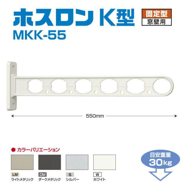 バクマ工業 竿掛け ホスロンK型 水平固定壁付型 MKK-55 1セット2本いり