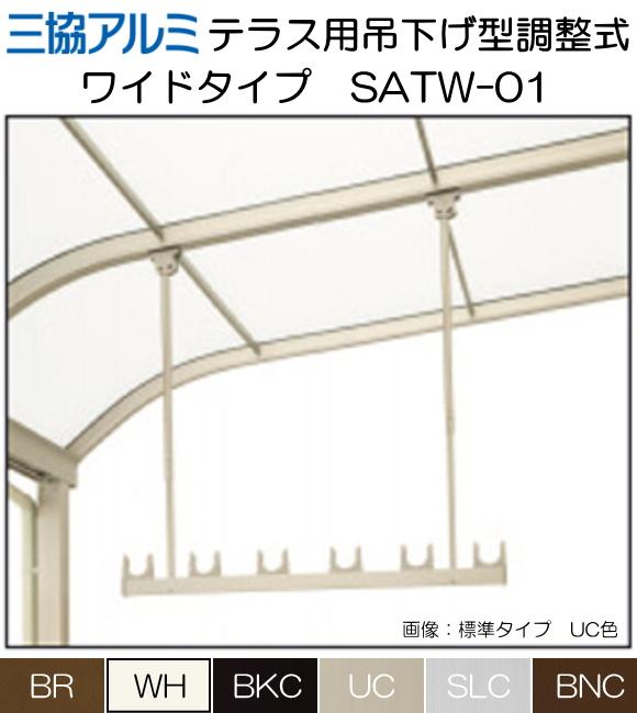 三協アルミ テラス用吊下げ型 調整式(ワイトタイプ)竿掛け SATW-01-2 ワイド本体820mm ロングタイプ 調整範囲 H=1075mmから1970mm 1セット2本入り