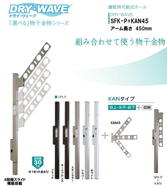 腰壁用可動式ポール+物干金物(DRY・WAVE) ドライ・ウェーブSFK-P+KAN45 アーム長さ 450mm (1セット2本組) 上下スライド式 スリムで洗礼されたデザイン性と確かな品質。