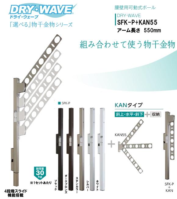 腰壁用可動式ポール+物干金物(DRY・WAVE) ドライ・ウェーブSFK-P+KAN55 アーム長さ 550mm (1セット2本組) 上下スライド式 スリムで洗礼されたデザイン性と確かな品質。