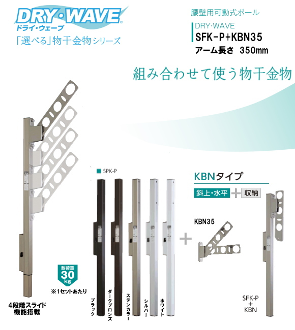腰壁用可動式ポール+物干金物(DRY・WAVE) ドライ・ウェーブSFK-P+KBN35 アーム長さ 350mm (1セット2本組) 上下スライド式 スリムで洗礼されたデザイン性と確かな品質。