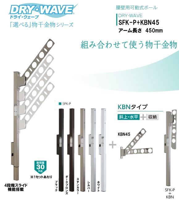 腰壁用可動式ポール+物干金物(DRY・WAVE) ドライ・ウェーブSFK-P+KBN45 アーム長さ 450mm (1セット2本組) 上下スライド式 スリムで洗礼されたデザイン性と確かな品質。