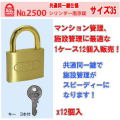 SOL HARD(ソール・ハード) No.2500 シリンダー南京錠 サイズ 35 共通同一鍵 1ケース12個入販売