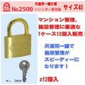 SOL HARD(ソール・ハード) No.2500 シリンダー南京錠 サイズ 40 共通同一鍵 1ケース12個入販売