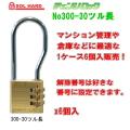 SOL HARD(ソール・ハード) No.300-30ツル長チェンジロック 可変式ダイヤル錠 1ケース6個いり販売