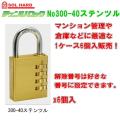 SOL HARD(ソール・ハード) No.300-40チェンジロック 可変式ダイヤル錠 1ケース6個いり販売