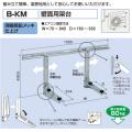 エアコン室外ユニット用据付架台壁面用架台 バクマ工業B-KM 溶融亜鉛メッキ仕上げ