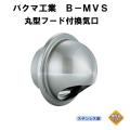 バクマ工業B-100MVS 丸型フード付換気口 ガラリ(丸型・開口部:小)100mm用