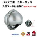 バクマ工業BD-100MVS 丸型フード付換気口 ガラリ(丸型・開口部:小)防火ダンパー付 100mm用