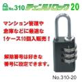 SOL HARD(ソール・ハード) No.310-20BIGチェンジロック 可変式ダイヤル錠 1ケース10個入ケース販売。