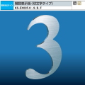 ナスタ 階段表示板 切文字タイプ KS-EX03F-【0~9、B、F】