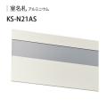 ナスタ 室名札 KS-N21AS ステンカラー 125x210 アルミ製