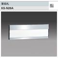 ナスタ 室名札 KS-N26A シルバー 75x215.2 アルミ製