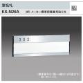 ナスタ 室名札 KS-N26A (部屋番号付き)シルバー 75x215.2 アルミ製。名札部は正面に取り出せます。