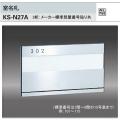 ナスタ 室名札 KS-N27A (部屋番号付き) シルバー 126x215.2 アルミ製。名札部は正面に取り出せます。