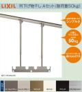 LIXIL(リクシル)エクステリア物干し テラス用吊り下げ物干しA A132-PJZ 標準本体544mmロング長さ 調整範囲 H=1000mmから1400mm 1セット2本入り耐荷重50kg仕様。