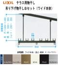 LIXIL(リクシル)テラス用吊り下げ物干しBセット PTAP122 1セット2本入り ワイド本体844mm ロング長さ 調整範囲 H=1000mmから1400mm 耐荷重50kg