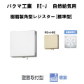 自然給気用樹脂製角型レジスター 壁面取付用 バクマ工業RE-100J