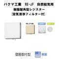 自然給気用 樹脂製角型レジスター空気清浄フィルター付 壁面取付用 バクマ工業RE-100JF