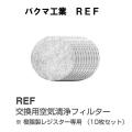 交換用空気清浄フィルター 100用 樹脂製レジスター専用(10枚セット) バクマ工業REF-100
