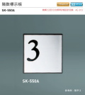 新協和 階段表示板 SK-550A H162xW162xD13。階数表示は1~14まで対応可能。