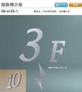 新協和 階数標示板 SK-612S-1 H161~170xW82~129xD5.5。ステンレス製 数字はB1234567890R。壁面用
