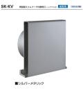 バクマ工業 SK-150KV 角型超スリムフード付換気口 ノックアウト式 給気用 適応パイプ(内径146~154)