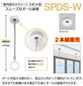 川口技研 ホスクリーン天井吊り下げ式部屋干し金具 SPDS型 ショートサイズ 2本組販売