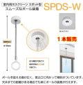 川口技研 ホスクリーン天井吊り下げ式部屋干し金具 SPDS型 ショートサイズ 1本販売