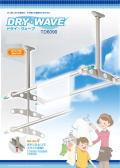 天井吊下げ型可動竿掛け タカラ産業 ドライ・ウェーブTD6090 1セット2本入 テラス用ターンナットセット付