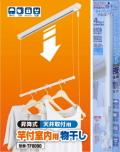 タカラ産業 竿付部屋干し金具 ホセタTF0090 必要な時だけ引き出して使えるスタイリッシュ物干し。女性にやさしい部屋干し金具です。