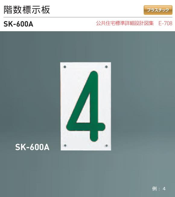 新協和 階数標示板 SK-600A H225xW130xD5。1~9まで対応。ステンレス木ネジ、ゴムパッキン付。